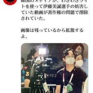 人類の敵NHK!卓球・伊藤美誠選手を韓国メディアがライトで妨害、その映像をNHKが削除!ネット拡散を妨害!NHK=中国共産党、創価学会、韓国人、朝鮮人、李家、偽天皇家の証拠!動画!トランプ軍が粛清中