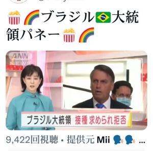 日本の大衆も見習おう!ブラジル・ボルソナロ大統領ワクチン接種求められ拒否!ワクチン未接種のままディープステートの国連総会出席へ!なぜワクチンを打たなくてはいけないんだ!ニューヨークでノーマスクでピザを