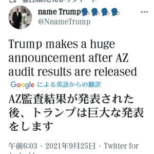 トランプは巨大な発表をします!アリゾナ監査結果が発表された後!2021年9月25日/9月24日トランプ大統領ジョージア到着/トランプ大統領の投票数はバイデンの4倍以上あった!アリゾナ監査速報!24日/