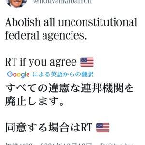トランプ大統領ツイート!すべての違憲な連邦機関を廃止します!同意する場合はRT!2021年10月18日!⇒株式会社アメリカの終焉、続いて株式会社日本政府の終焉!私は大統領ツイートに日本語で返信
