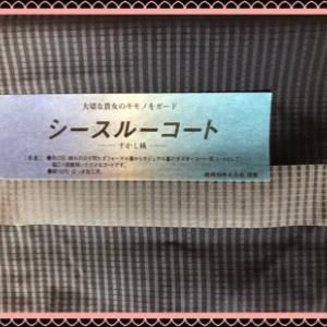 ☆★~薄羽織と帯を縫う~^_^~★☆