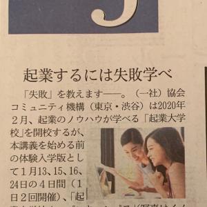 日経MJに『起業をするなら失敗を学べ』と掲載していただきました!