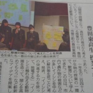 中日新聞さんに載りました!