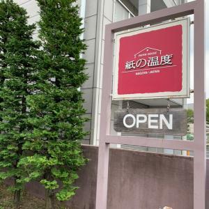 【日々のこと】 名古屋滞在記 念願の紙の温度訪問と食の堪能&お伊勢参りへ