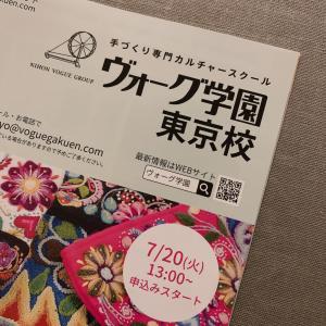 【レッスン案内】 10月よりヴォーグ学園 東京校 カルトナージュ定期講座スタート