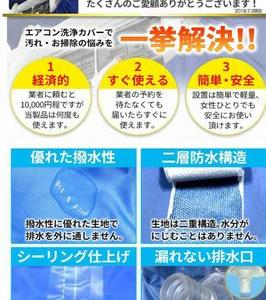 本格的なエアコン掃除に、「エアコンフィン・ファン洗浄カバー シート」です。