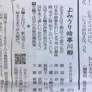 読売新聞 ( 4月2日・火 ) 「 よみうり時事川柳 」…♪♪