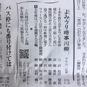 読売新聞 ( 4月 20日・土 ) 「 よみうり時事川柳 」…♪♪