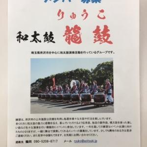 所沢の和太鼓チーム〝 龍鼓 〟が、メンバー大募集しています…☆彡
