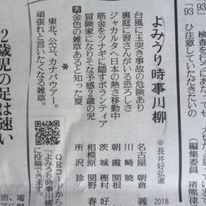 読売新聞 (8月23日・木 ) 「 よみうり時事川柳 」…♪♪