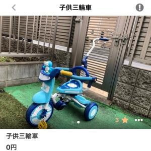三輪車を手に入れる。