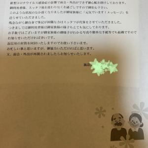 ホームからお手紙が来た。