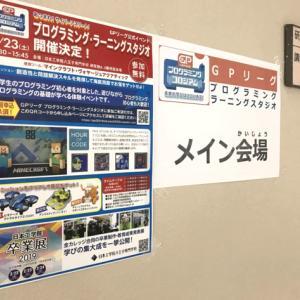 プログラミングイベント&漢字検定。