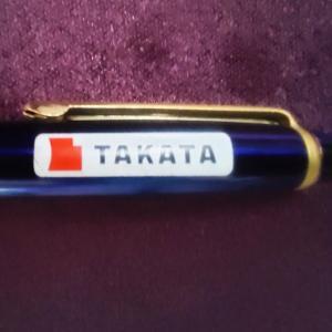 経営破綻したタカタ株式会社彦根工場でもらったボールペン