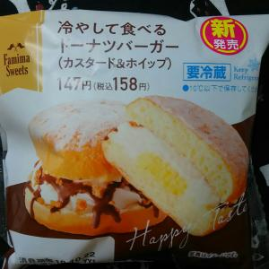 ファミリーマート『冷やして食べるドーナツバーガー』