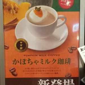 上島珈琲店『かぼちゃミルク珈琲』『パンプキンタルト』