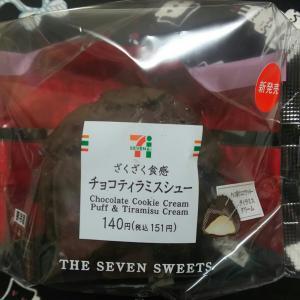 セブンイレブン『ざくざく食感チョコティラミスシュー』