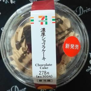 セブンイレブン『濃厚ショコラケーキ』
