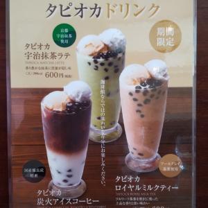 珈琲館『タピオカ炭火アイスコーヒー』