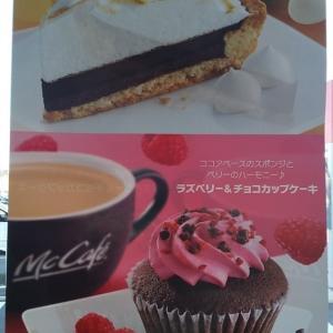 マックカフェの新作ケーキ