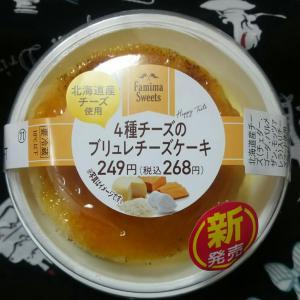 ファミリーマート『4種チーズのブリュレチーズケーキ』