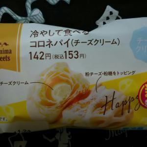 ファミリーマート『冷やして食べるコロネパイ (チーズクリーム)』