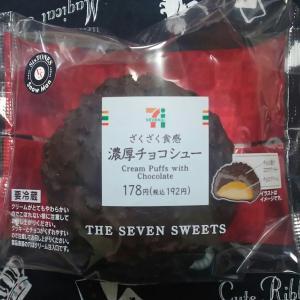 セブンイレブン『ざくざく食感 濃厚チョコシュー』
