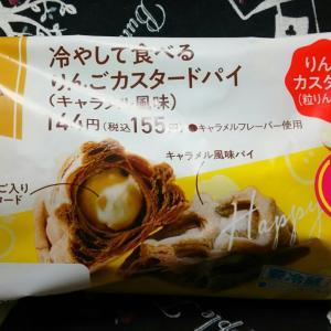 ファミリーマート『冷やして食べるりんごカスタードパイ』