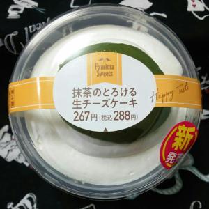 ファミリーマート『抹茶のとろける生チーズケーキ』
