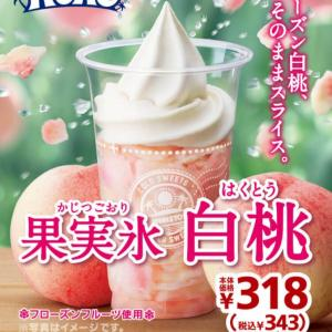 ミニストップ『果実氷 白桃』