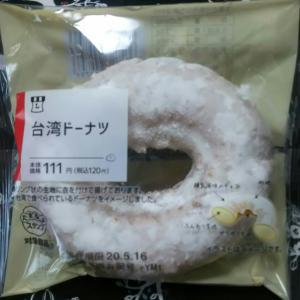 ローソン『台湾ドーナツ』