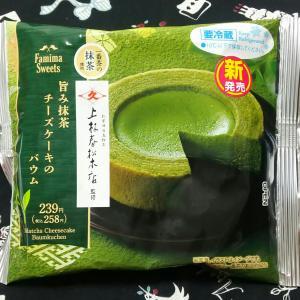 ファミリーマート『旨味抹茶チーズケーキのバウム』