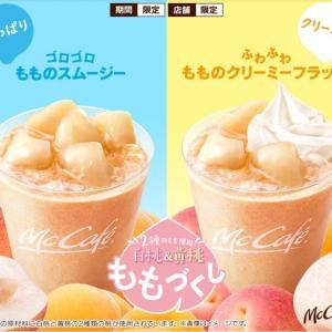 マックカフェ『白桃&黄桃 ももづくし』