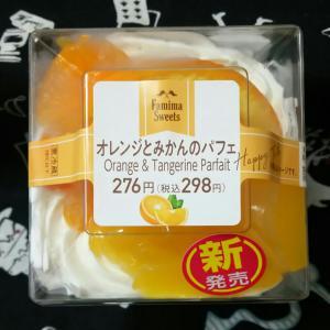 ファミリーマート『オレンジとみかんのパフェ』