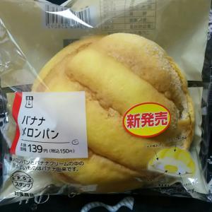 ローソン『バナナメロンパン』
