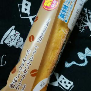 ファミリーマート『香ばしいクッキーのクリームサンド(コーヒー)』