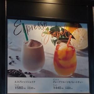 タリーズコーヒー『エスプレッソシェイク』