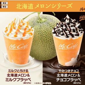 マックカフェ『北海道メロンシリーズ』