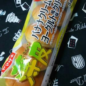 ヤマザキ『薄皮 バナナクリーム&ヨーグルト風味クリームパン』