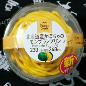 ファミリーマート『北海道産かぼちゃのモンブランプリン』