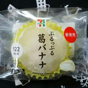 セブンイレブン『ぷるっぷる葛バナナ』