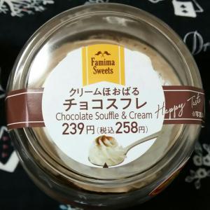 ファミリーマート『クリームほおばるチョコスフレ』