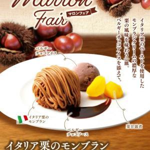 和食よへい『イタリア栗のモンブラン』(おまけあり)