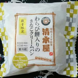 NEWDAYS『清水屋 わらび餅入りのきなこクリームパン』