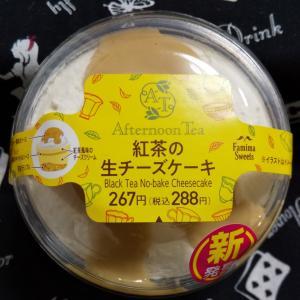 ファミリーマート『紅茶の生チーズケーキ』