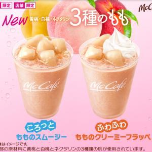 マックカフェ《3種のもも》