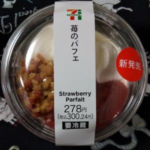 セブンイレブン『苺のパフェ』