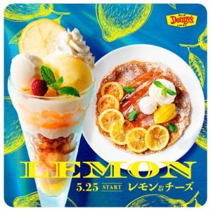 デニーズ『レモンのザ・サンデー』