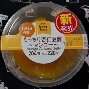 ファミリーマート『もっちり杏仁豆腐 〜マンゴー〜』