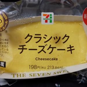 セブンイレブン『クラシックチーズケーキ』
